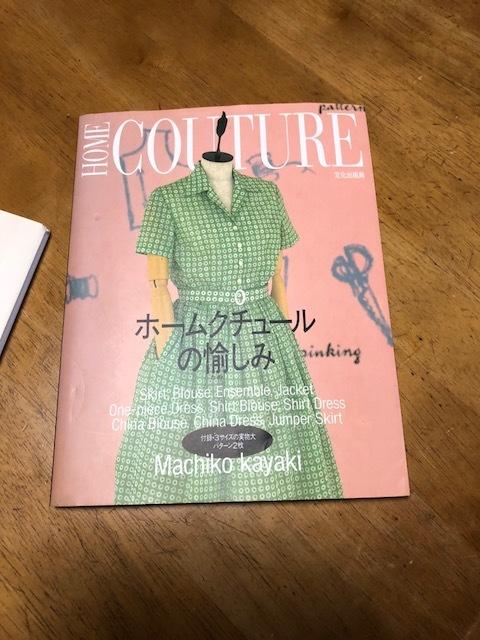 茅木 真知子さんのソーイング本 4冊セット_画像2