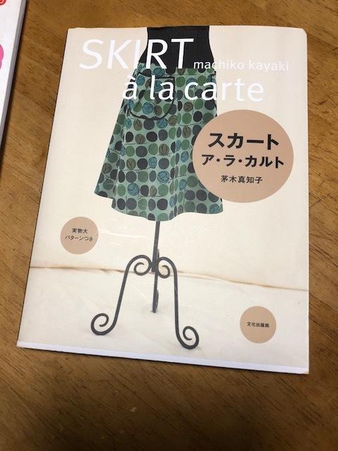茅木 真知子さんのソーイング本 4冊セット_画像3