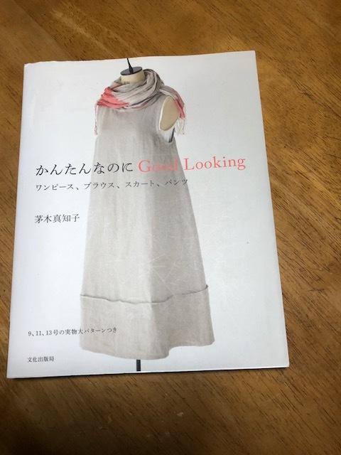 茅木 真知子さんのソーイング本 4冊セット_画像5