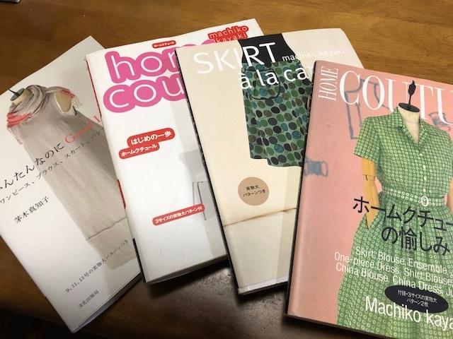 茅木 真知子さんのソーイング本 4冊セット