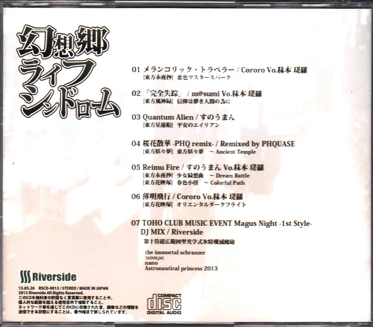 ★Riverside:幻想郷ライフシンドローム/13thアルバム,PHQUASE,東方アレンジ,ボーカル,ジャパメタ,メタル,ロック,エレクトロ,同人音楽_画像2