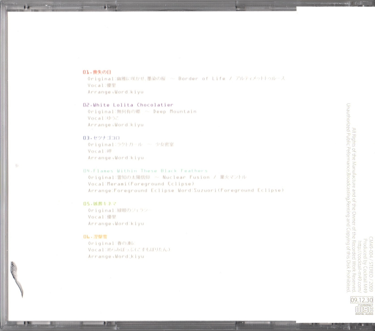 ★Cocktail M49:palette/Foreground Eclipse,めらみぽっぷ,東方アレンジ,ボーカル,ロック,ジャパメタ,メタル,女性Vo,同人音楽_画像2