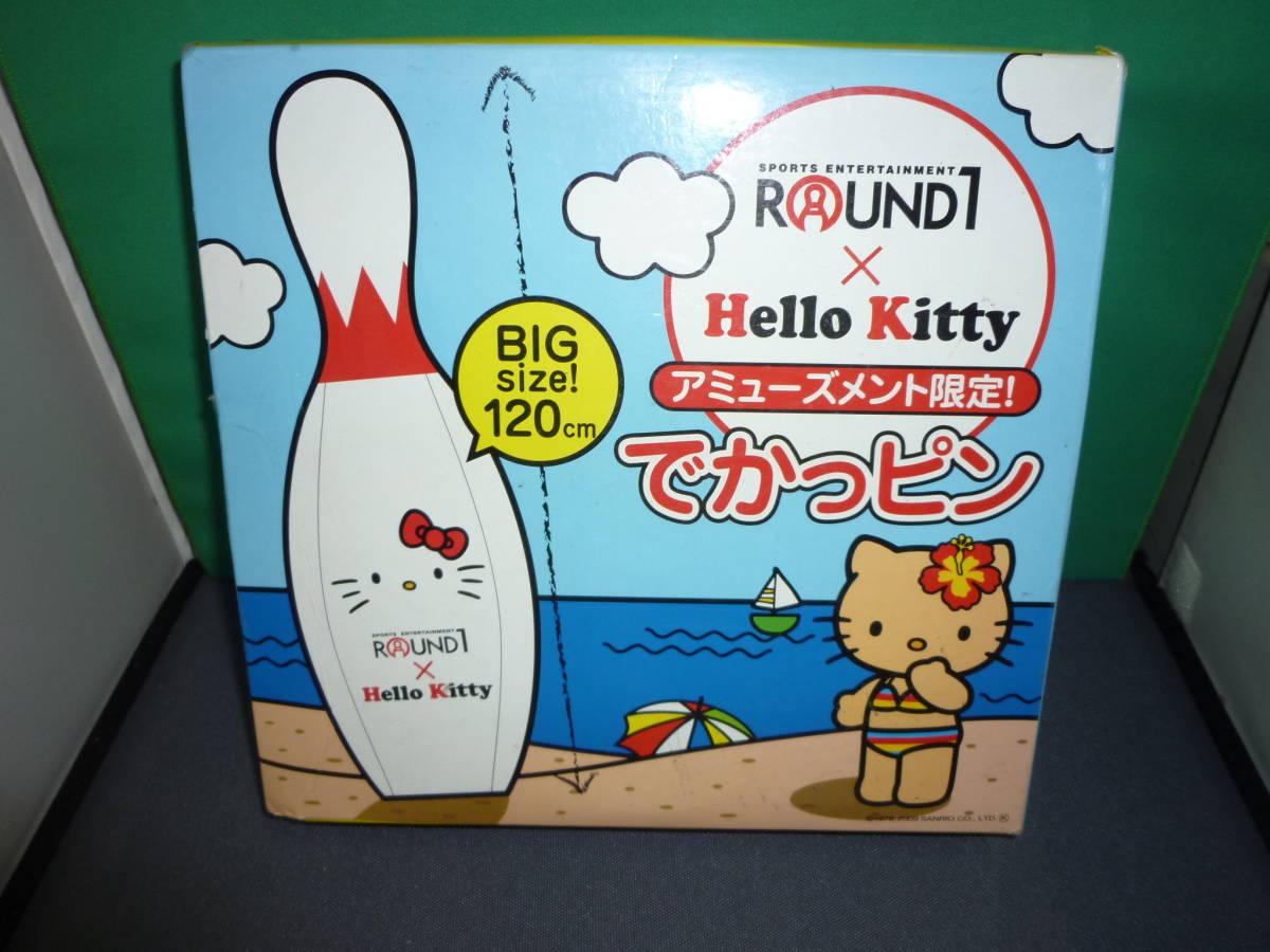 b★未使用・非売品★ROUND1×Hello Kitty でかっピン120cm_画像1