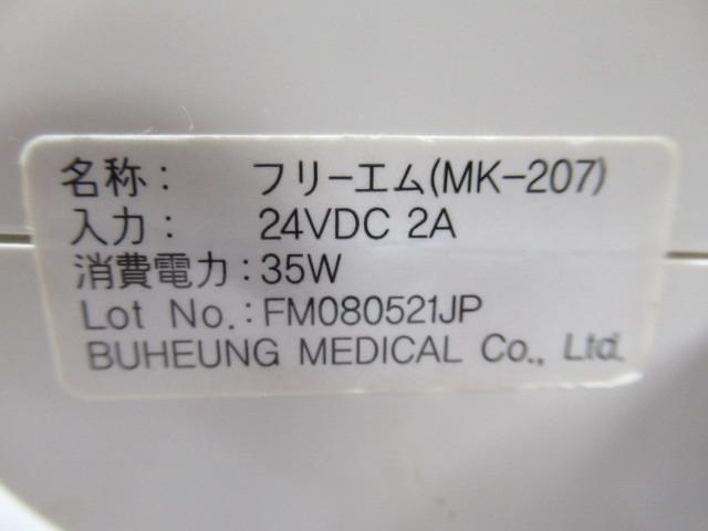 ■中古■YA-MAN/ヤーマン エクササイズマシン フリーエム ブルブル振動 Model:MK-207 動作確認済_画像4