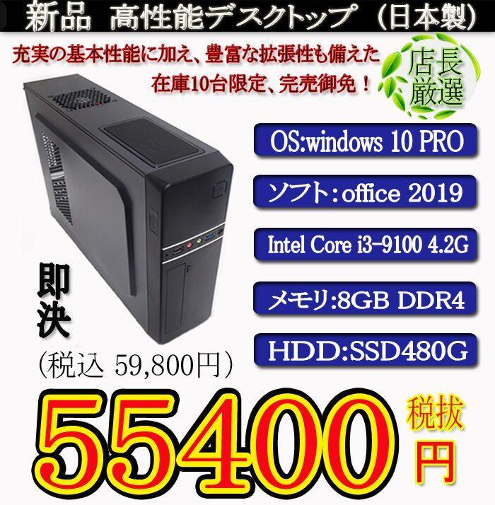一年保証 新品 日本製 Corei3 9100/8G/SSD480G/Win10 Pro/Office2019/ PowerDVD_画像1