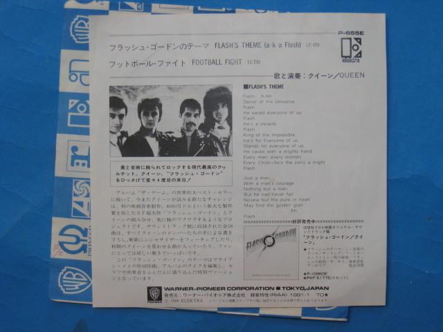 【EP】再生確認済み フラッシュ・ゴードンのテーマ / クイーン 7インチ シングル盤 B面:フットボール・ファイト 送料¥180_画像2
