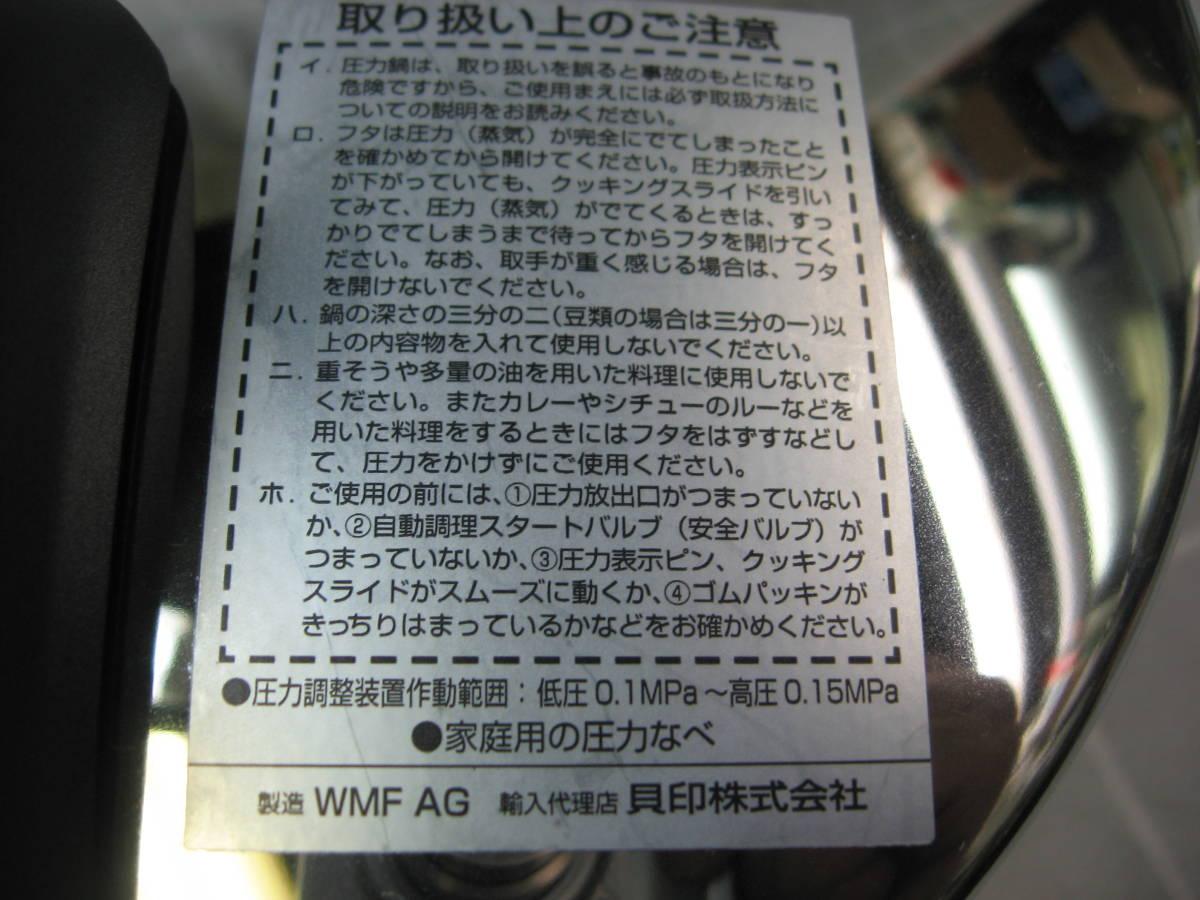 WMF ヴェーエムエフ ドイツ製 ネオパーフェクト圧力鍋 4.5L 綺麗です 送料無料_画像7