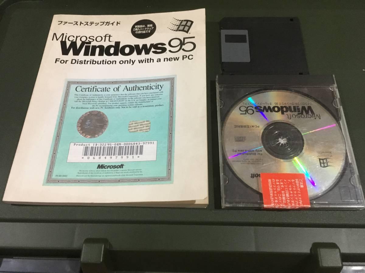 Microsoft マイクロソフト オペレーティングシステム Windows95 ファーストステップガイド PC/AT互換機対応