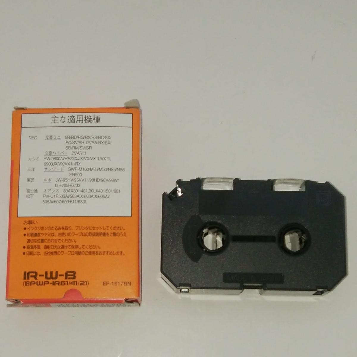 【未使用】NEC ワープロ共通インクリボン タイプW 黒 IR-W-B 1個_画像2