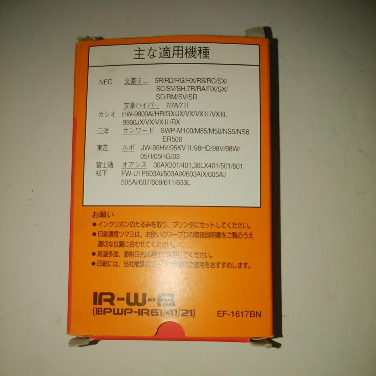 【未使用】NEC ワープロ共通インクリボン タイプW 黒 IR-W-B 1個_画像3
