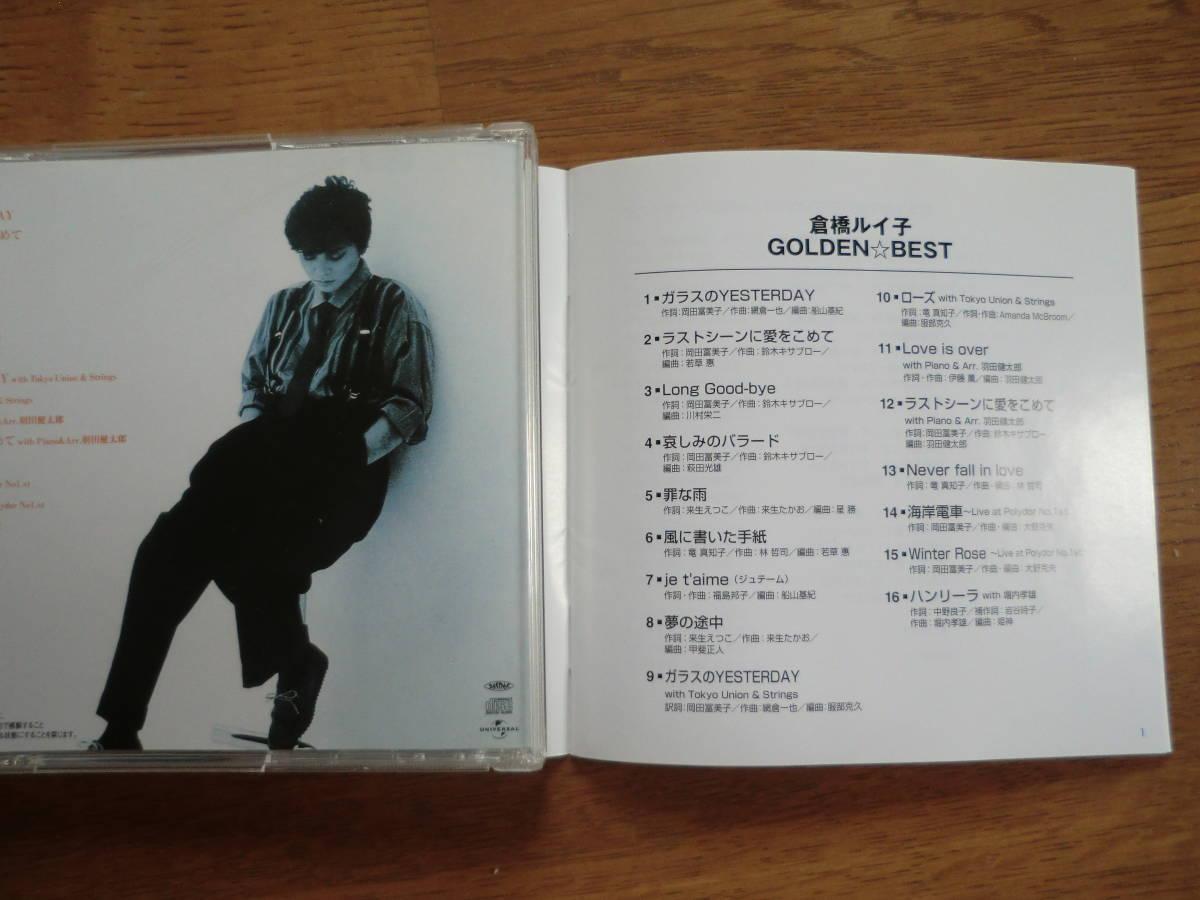 【邦楽CD】倉橋ルイ子★ゴールデン・ベスト_画像2