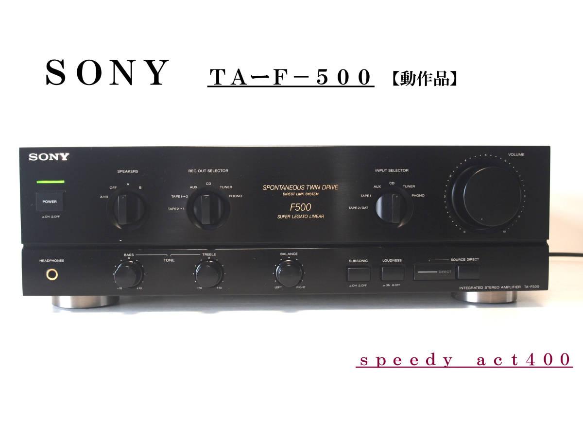 ◇SONY TA-F500 【動作品  綺麗】◇