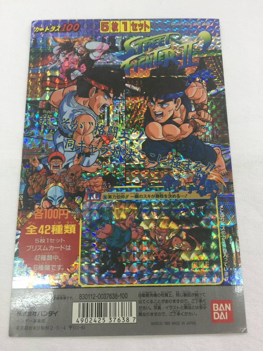Street Fighter II KO Carddass 11
