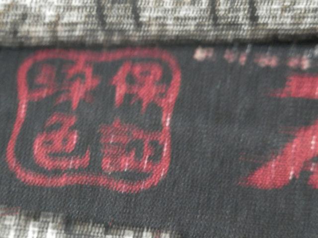 《 SAI810 》「綿」本染絣紬特製/小紋/染色保証/小忠謹製/合格証付/反物/未使用品_画像5