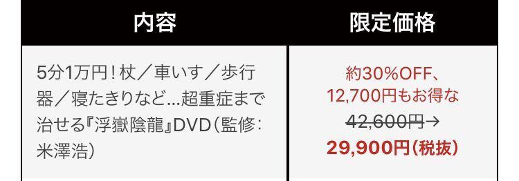 米澤浩の『訃幻流 浮嶽陰龍』DVD,スマホ・タブレット端末閲覧サービス付き_画像2