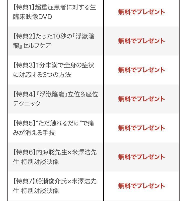 米澤浩の『訃幻流 浮嶽陰龍』DVD,スマホ・タブレット端末閲覧サービス付き_画像3