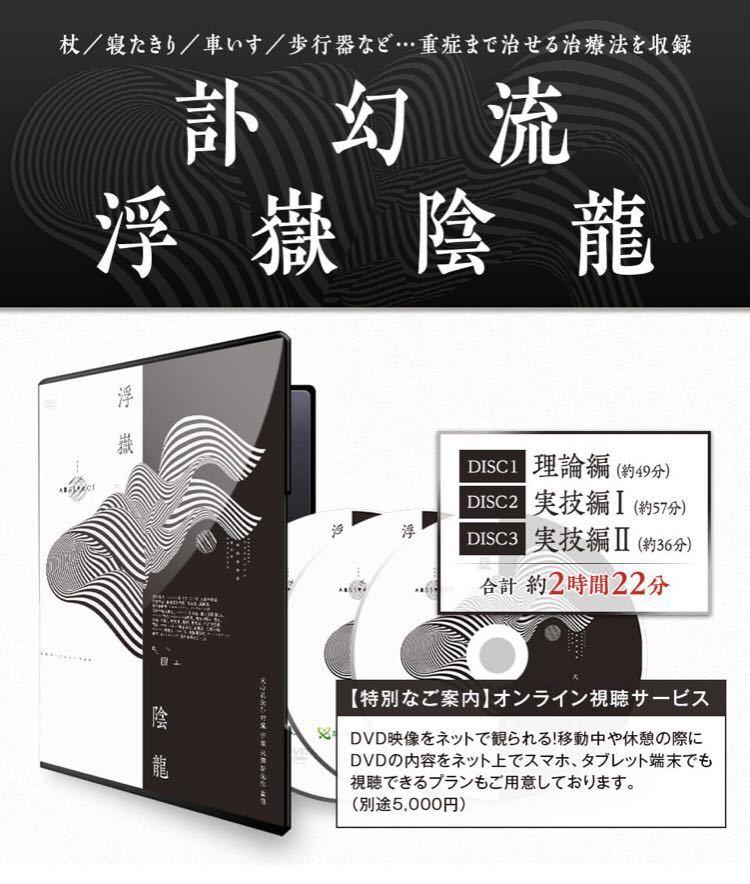 米澤浩の『訃幻流 浮嶽陰龍』DVD,スマホ・タブレット端末閲覧サービス付き