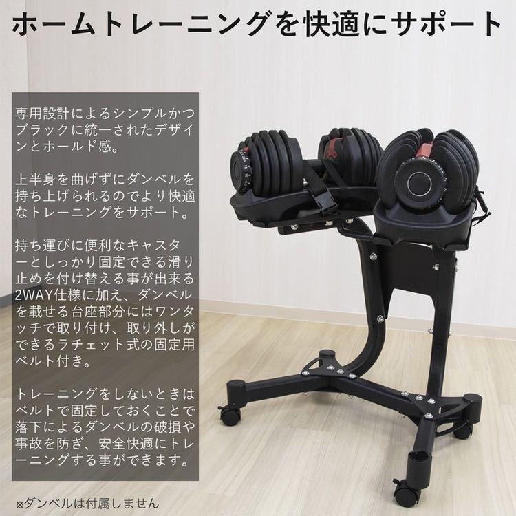 ダンベルスタンド 可変式ダンベル専用 台 キャスター付き ウエイトトレーニング_画像2