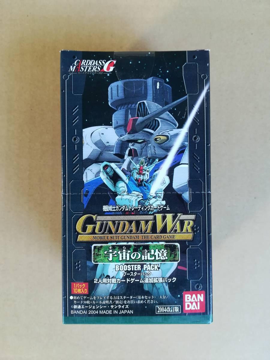 バンダイ/カードゲーム/ガンダムWAR/GW第3弾ブースター拡張パック 宇宙(そら)の記憶/未使用、未開封品の1BOXです。