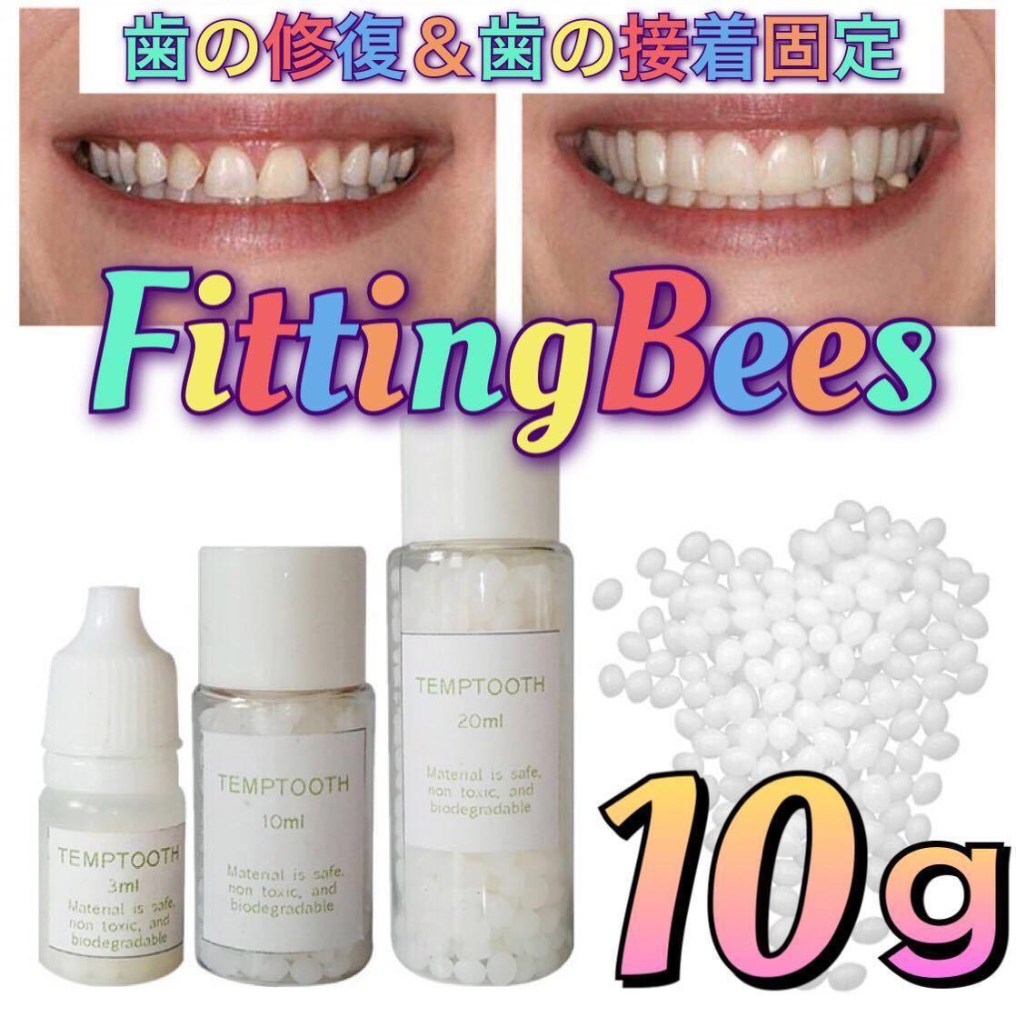 【格安価格】フィッティングビーズ10g《歯の損傷修復、歯の固定》インスタントスマイル 抜け歯、差し歯、歯の補修、粘着に最適~DX_画像1