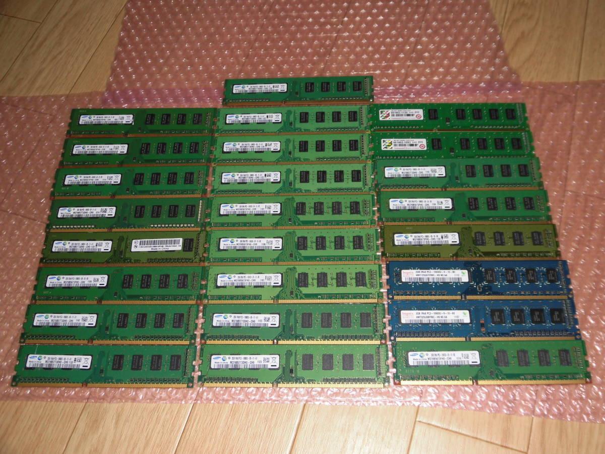 25枚セット DDR1333 PC3-10600U 2GB