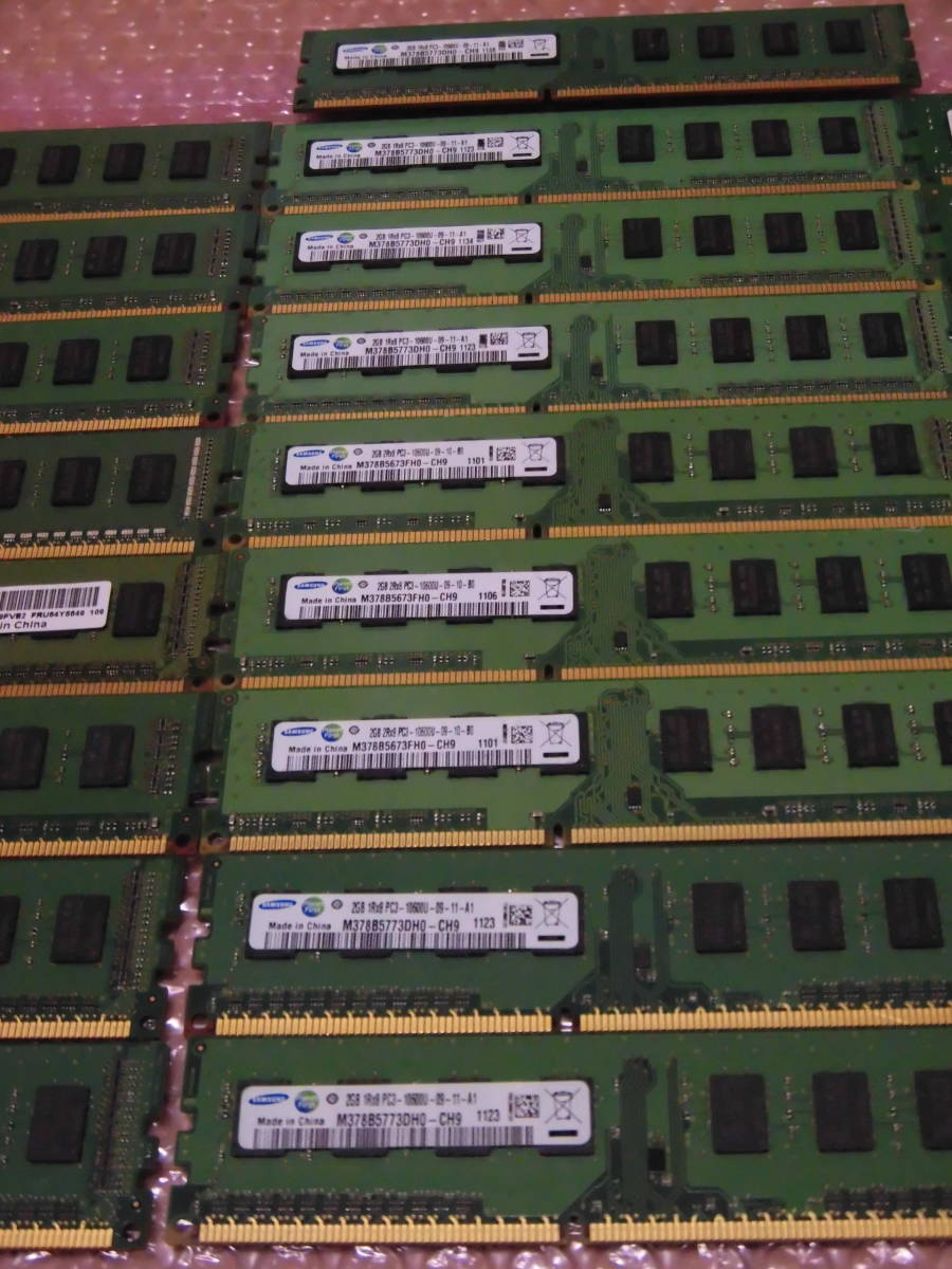 25枚セット DDR1333 PC3-10600U 2GB_画像3