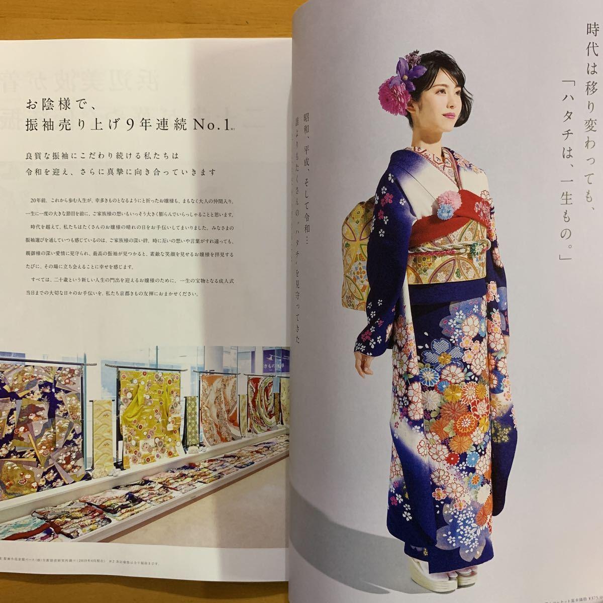 京都きもの友禅 イメージモデル浜辺美波が着る 令和を彩る振袖コレクション 最新振袖カタログ 着物 非売品