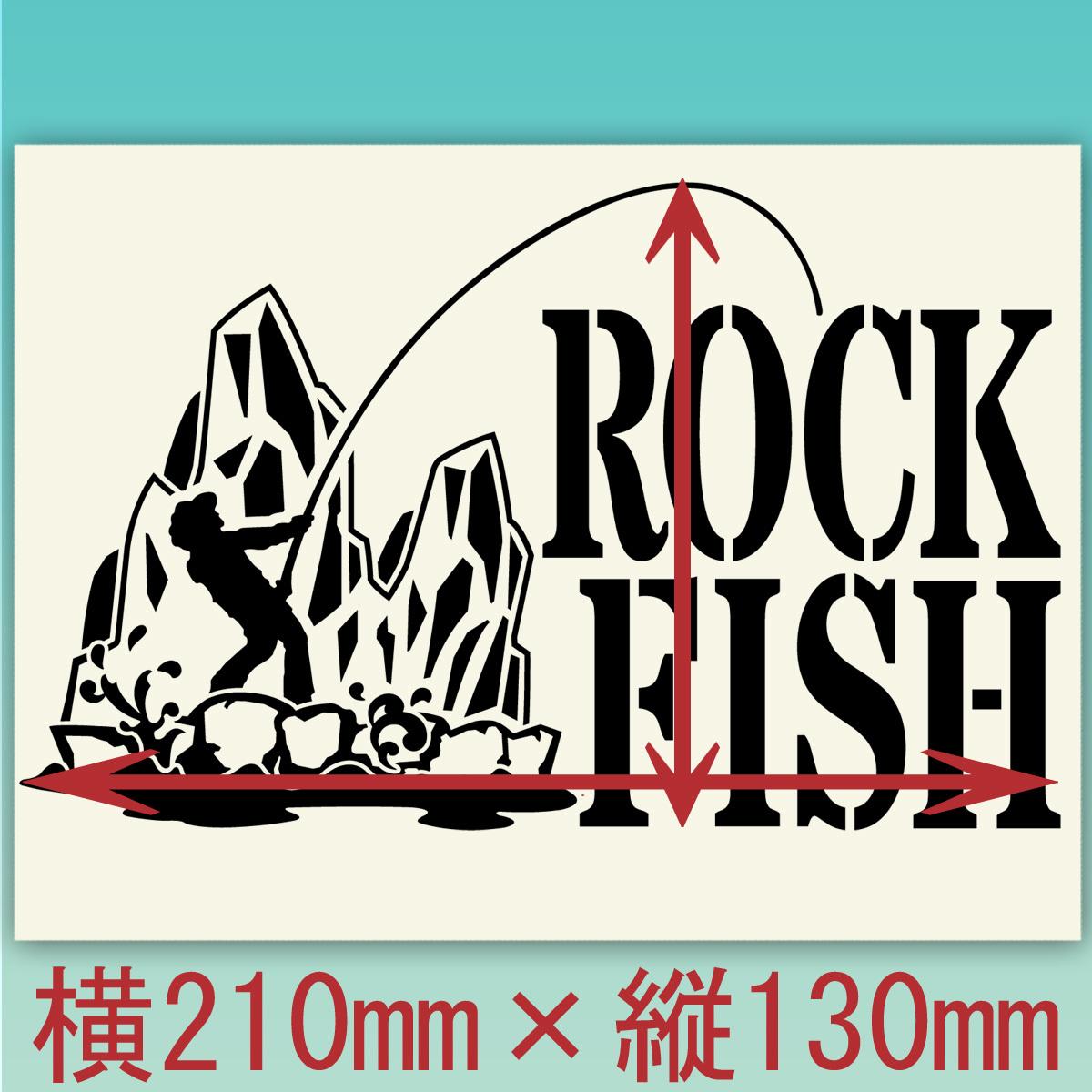 ★ROCKFISH ロックフィッシュ 釣り フィッシングステッカー  518 金色または銀色から選べる_画像3
