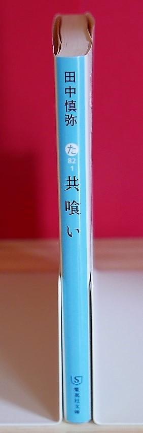 田中慎弥 共食い 集英社文庫2013第3刷_画像2