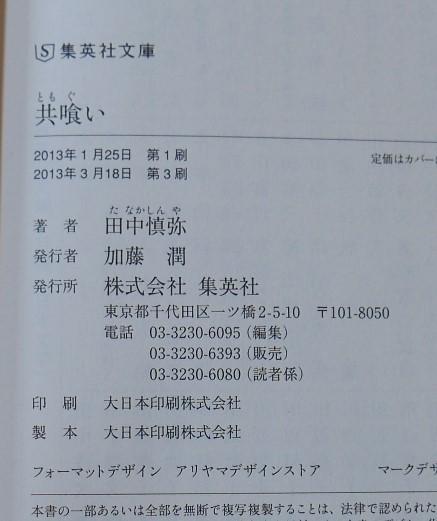田中慎弥 共食い 集英社文庫2013第3刷_画像4