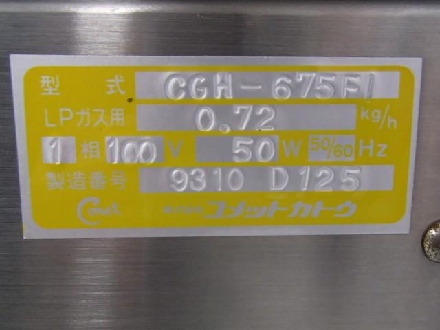 03-1985 中古品 コメットカトウ グリドル CGH-675FI 業務用 グリラー LP プロパン グリル 鉄板焼器 ステンレス 鉄板 焼物 鉄板焼 肉 ガス_画像5