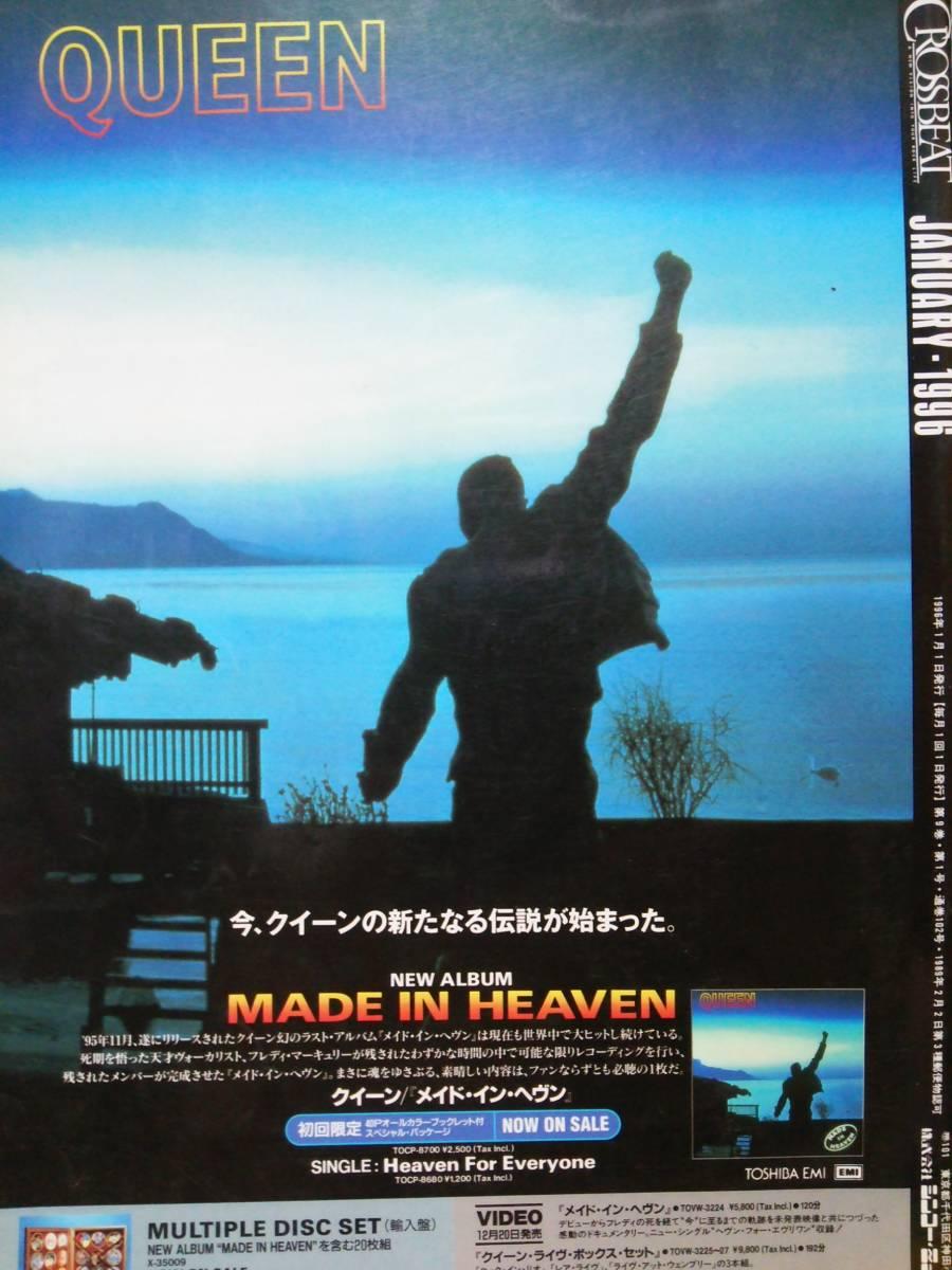 廃盤品!★超激レア本! Queen クィーン 本 book Crossbeat 1996年1月号 超激レア! Queen 特集号! Made in heaven リリース記念号