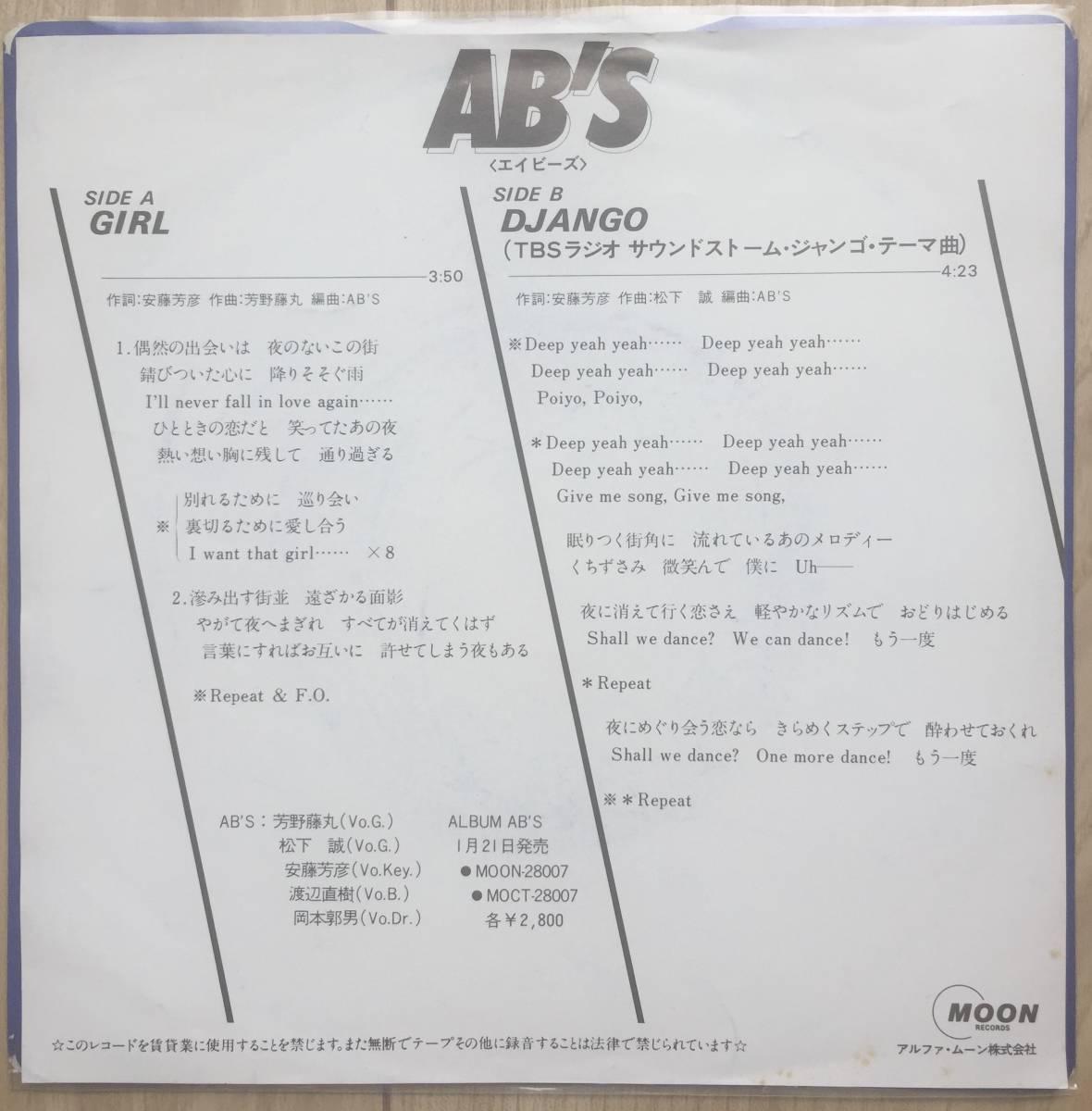 AB'S★EP「GIRL / DJANGO」/芳野藤丸/松下誠/Light Mellow/和モノ_画像2