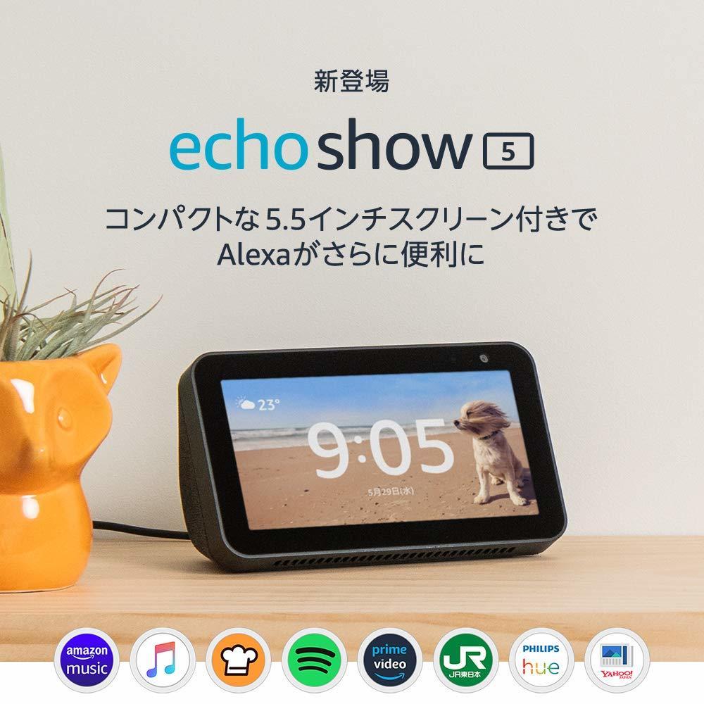【新品・未開封】 Amazon Echo Show 5 (エコーショー5) スクリーン付きスマートスピーカー with Alexa ブラック_画像5
