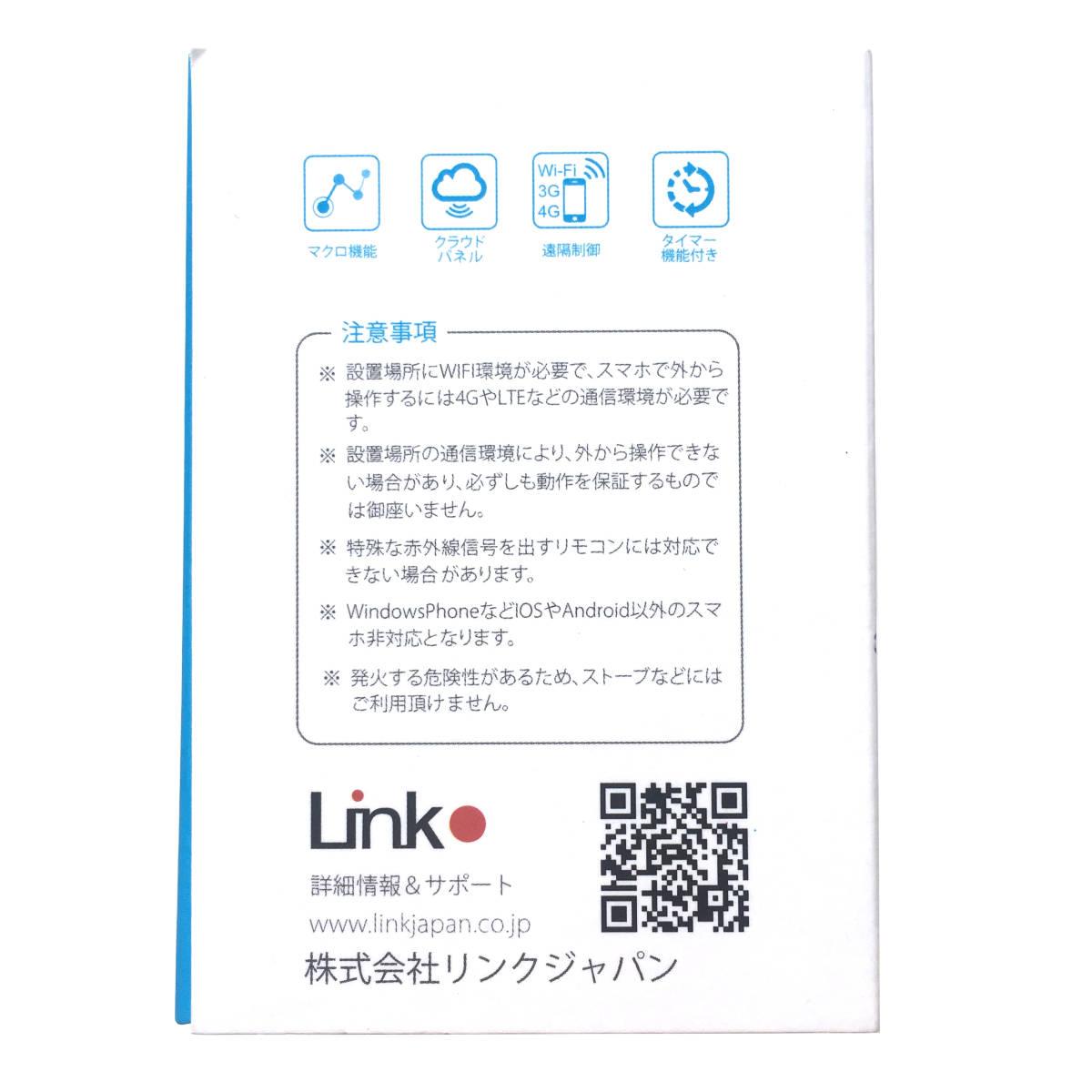 【新品・未開封・送料無料】LinkJapan eRemote mini IoTリモコン IFTTT対応【Works with Alexa認定製品】_画像5