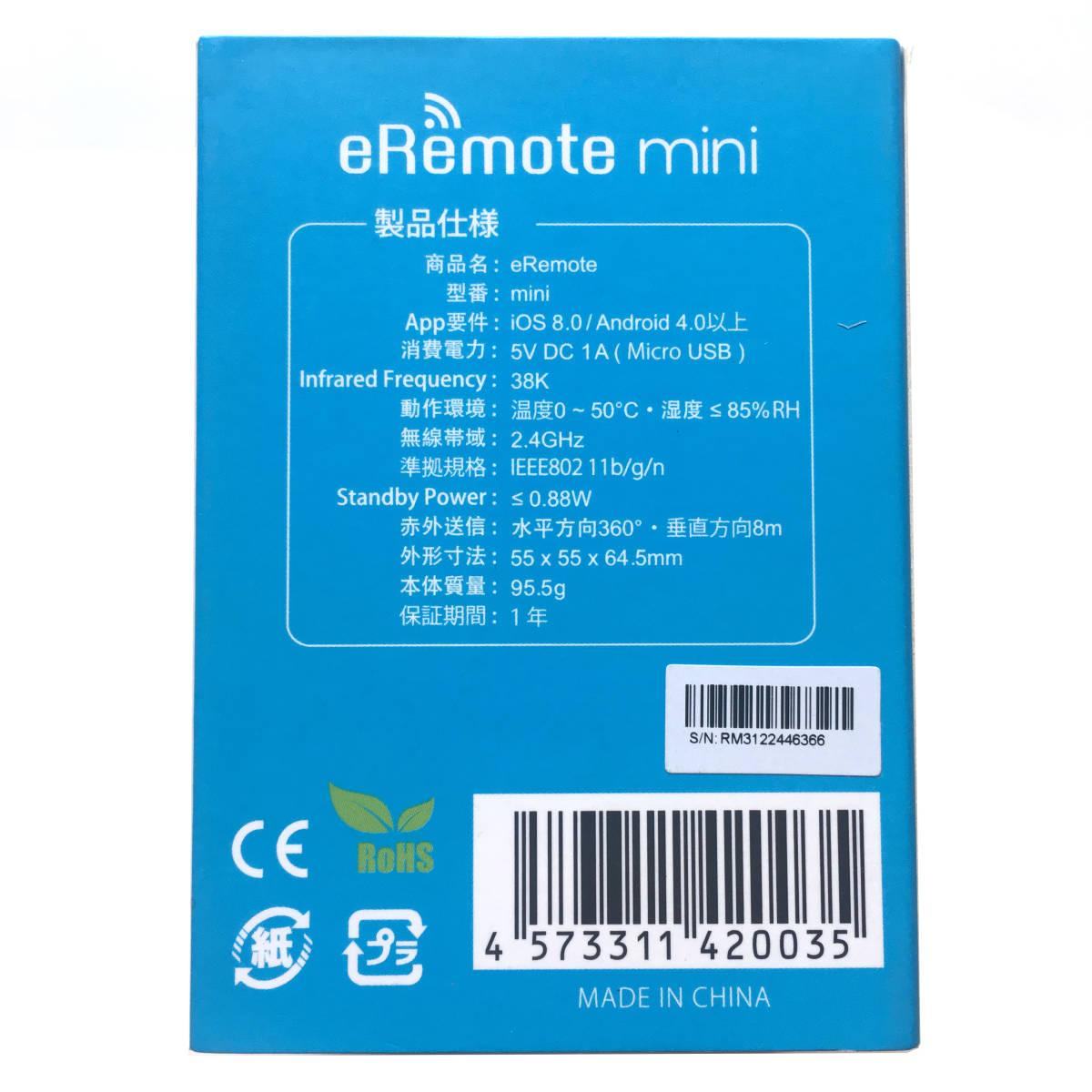 【新品・未開封・送料無料】LinkJapan eRemote mini IoTリモコン IFTTT対応【Works with Alexa認定製品】_画像4