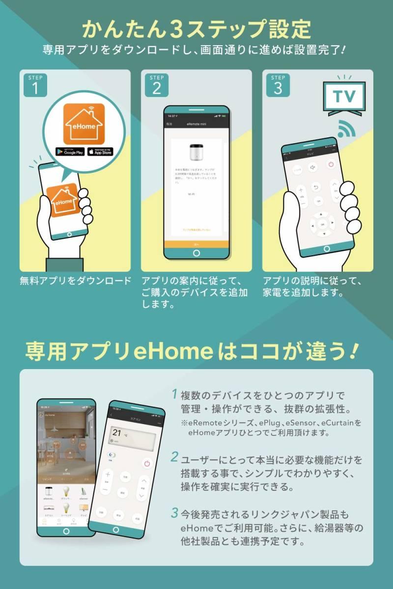 【新品・未開封・送料無料】LinkJapan eRemote mini IoTリモコン IFTTT対応【Works with Alexa認定製品】_画像9