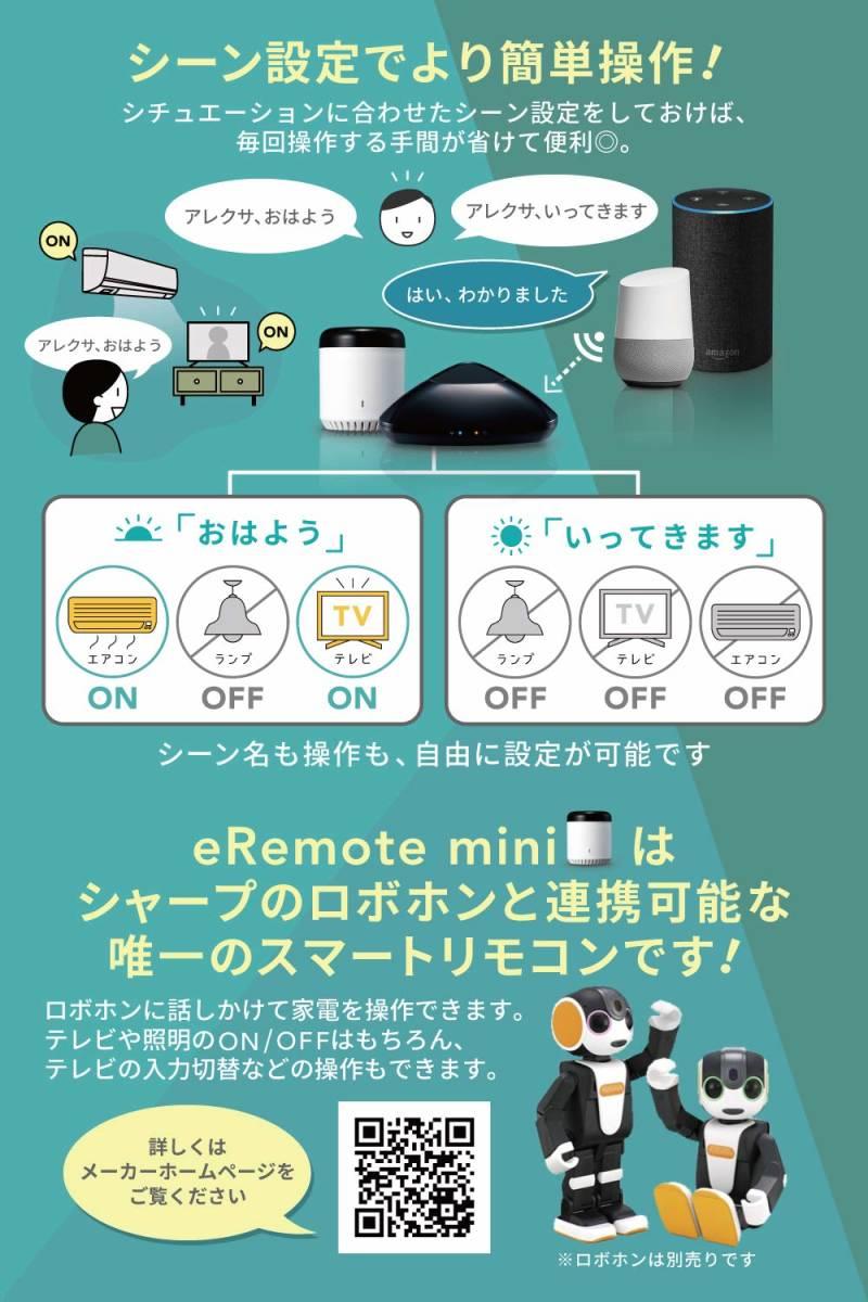 【新品・未開封・送料無料】LinkJapan eRemote mini IoTリモコン IFTTT対応【Works with Alexa認定製品】_画像8