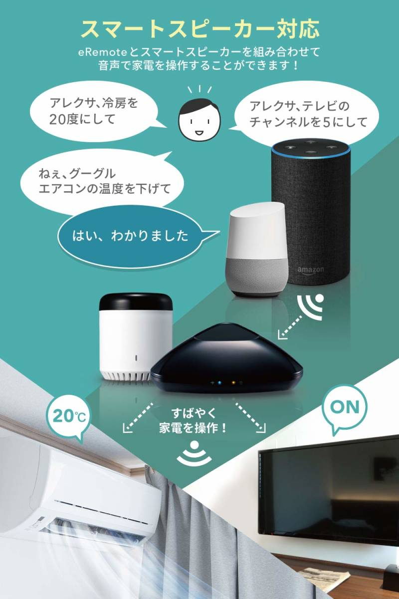 【新品・未開封・送料無料】LinkJapan eRemote mini IoTリモコン IFTTT対応【Works with Alexa認定製品】_画像10