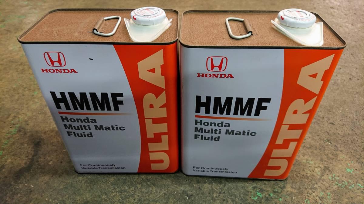 HMMF ホンダ純正 マルチマチックフルード 4L 2本セット 訳有り X