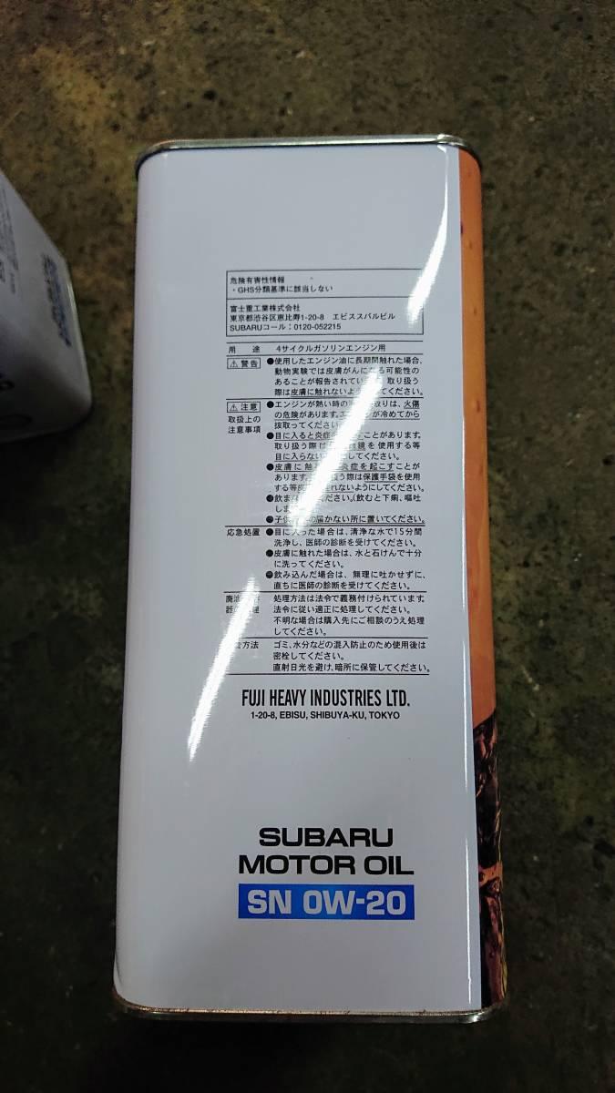 スバル 4サイクル エンジンオイル 4L SN 0W-20 訳有り X_画像3