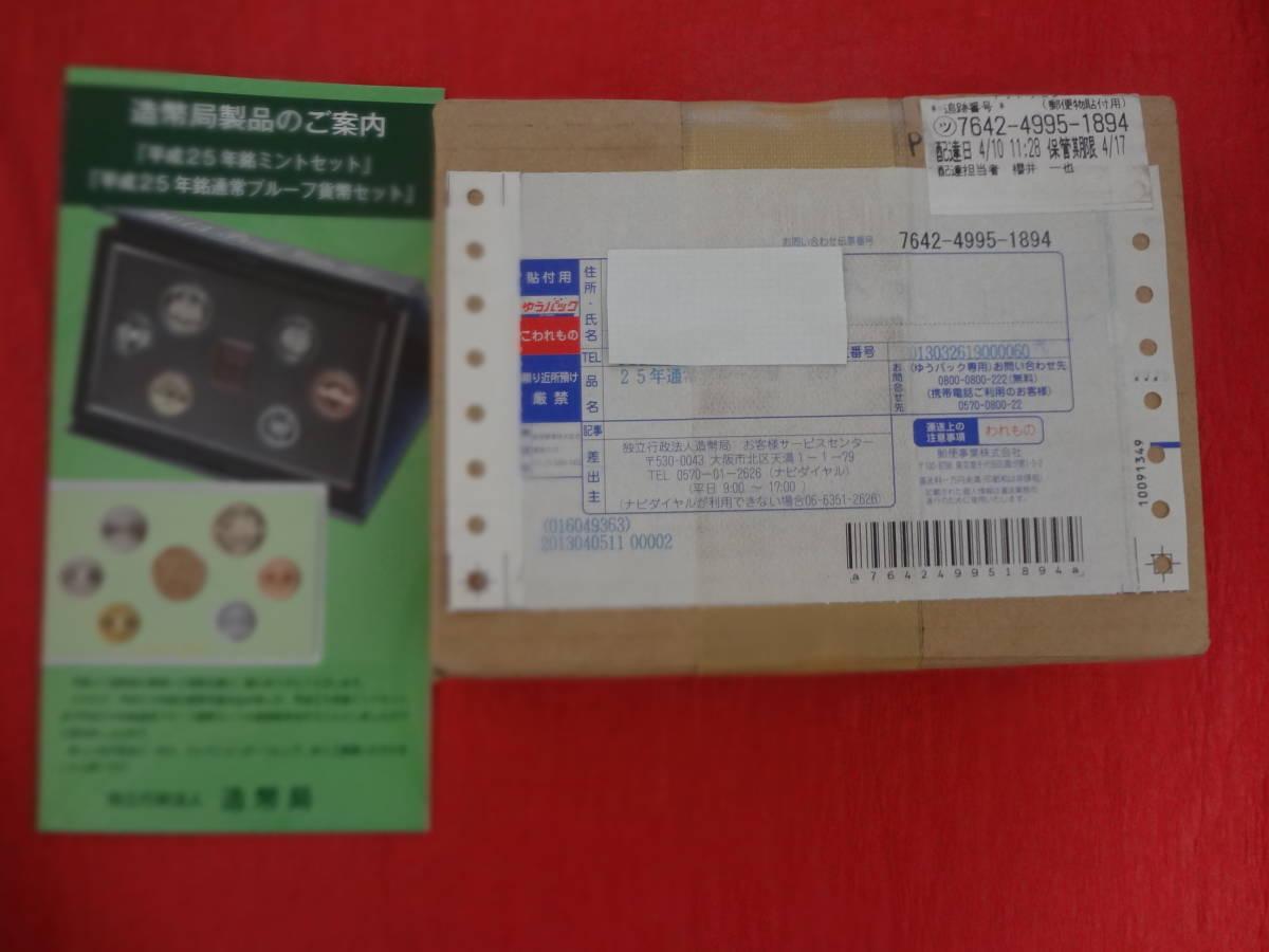未開封『平成25年銘 通常プルーフ貨幣セット(年銘板銘板無)』 1セット 造幣局販売用リーフレット付_画像1