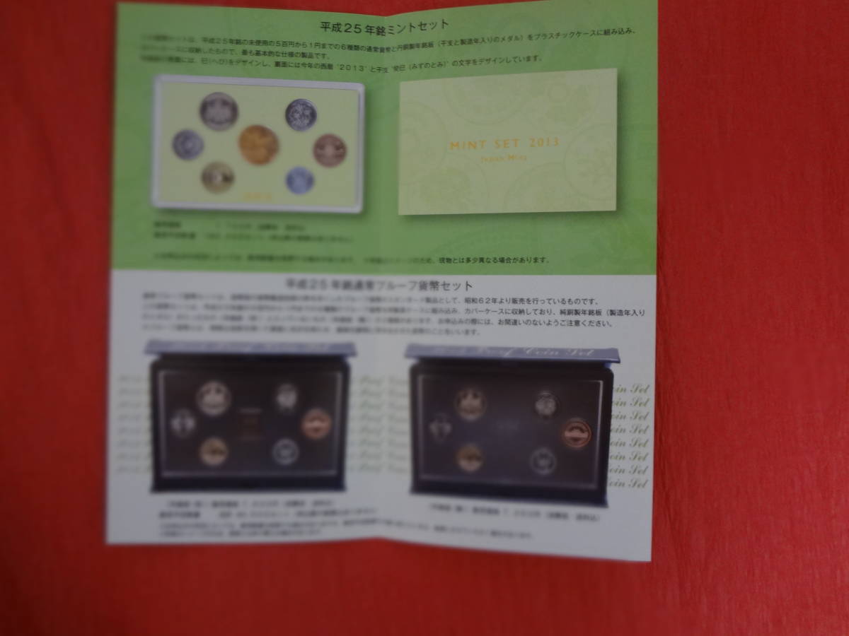 未開封『平成25年銘 通常プルーフ貨幣セット(年銘板銘板無)』 1セット 造幣局販売用リーフレット付_同左 内面