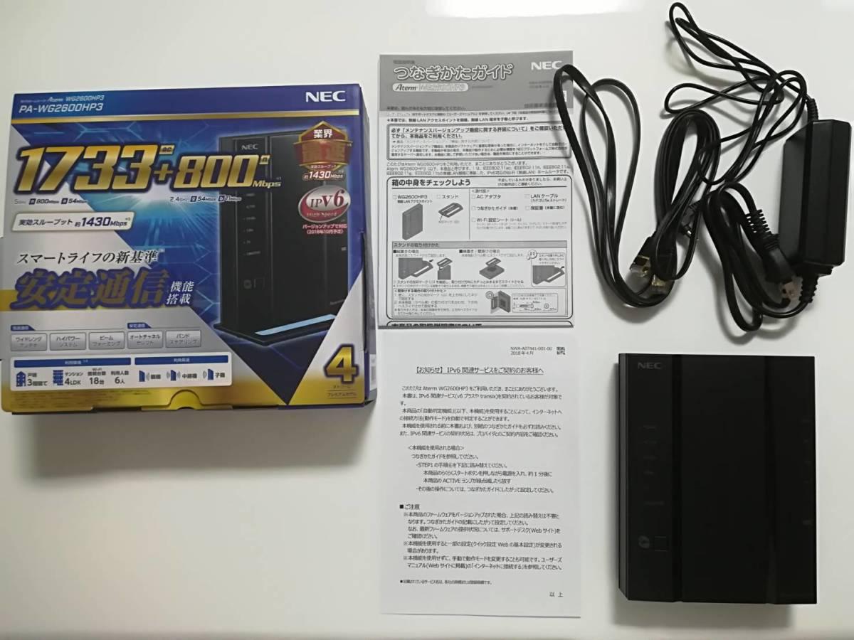 【美品・保証あり】 NEC Aterm PA-WG2600HP3 無線LANルーター_画像2
