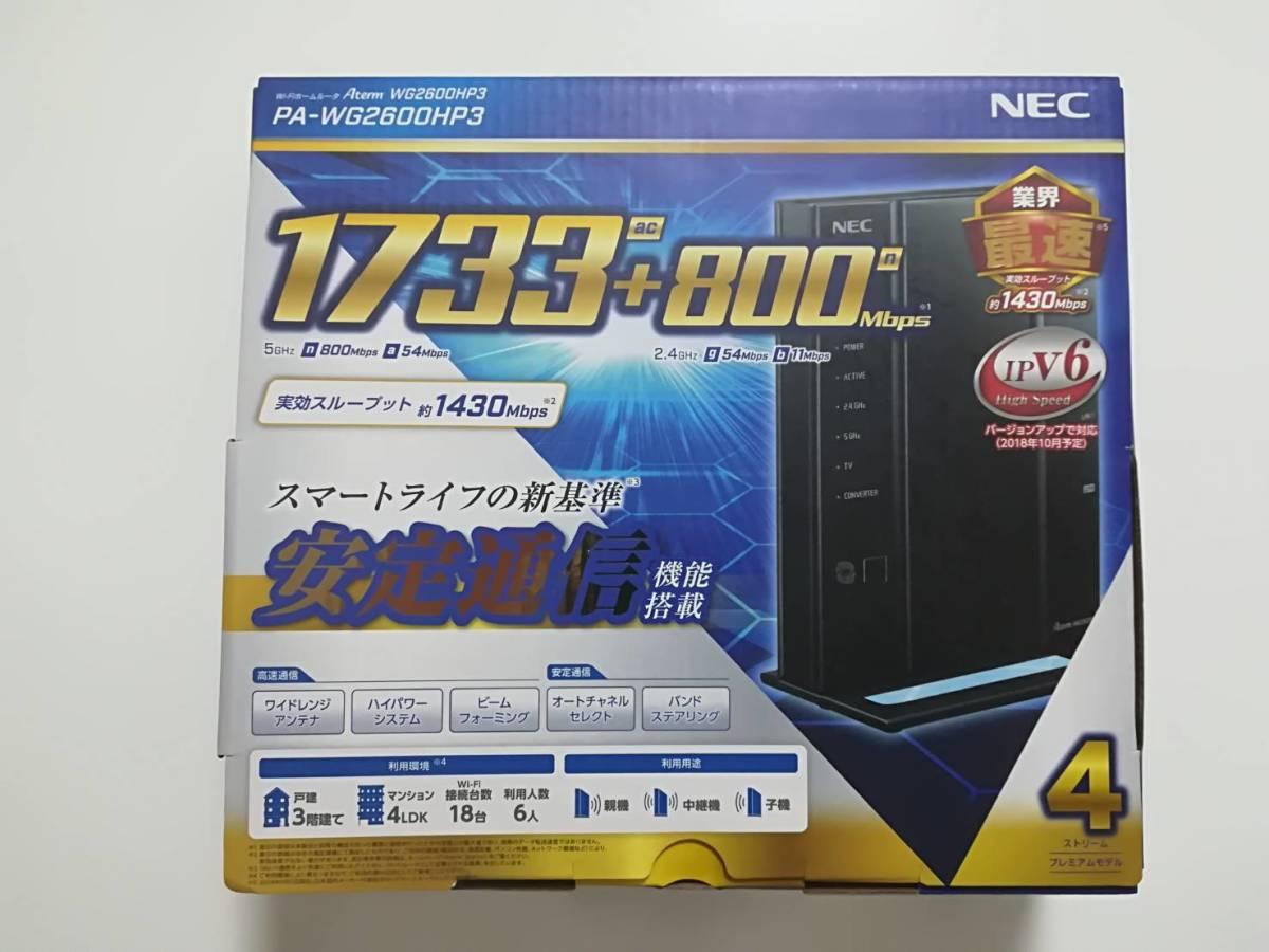 【美品・保証あり】 NEC Aterm PA-WG2600HP3 無線LANルーター