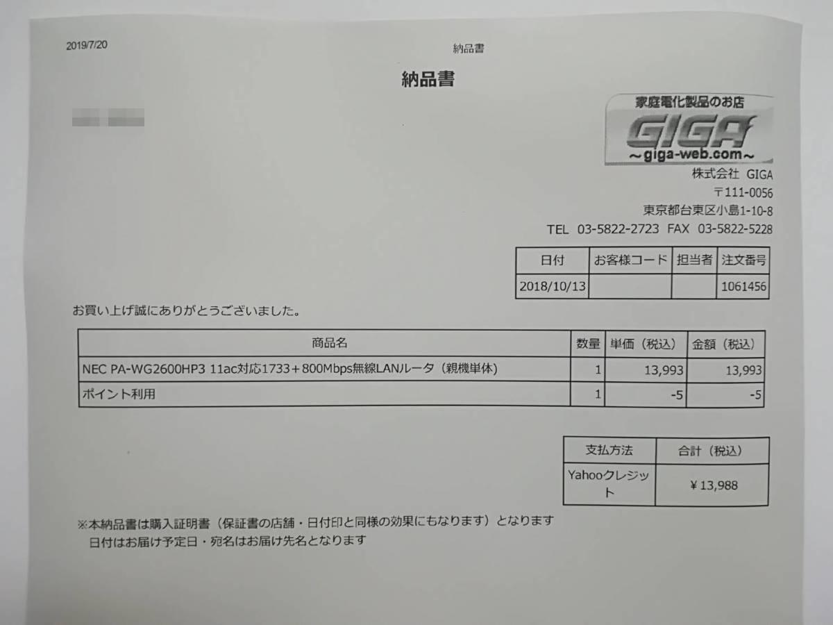 【美品・保証あり】 NEC Aterm PA-WG2600HP3 無線LANルーター_画像7