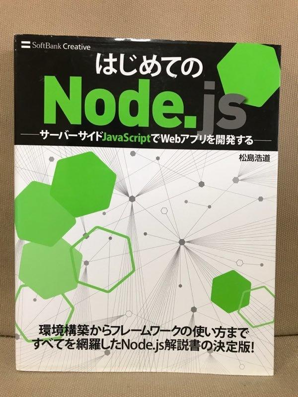■ はじめてのNode.js - サーバーサイドJavaScriptでWebアプリを開発する - ■ 松島浩道 ソフトバンク クリエイティブ株式会社 送料185