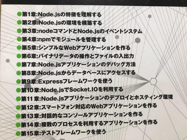 ■ はじめてのNode.js - サーバーサイドJavaScriptでWebアプリを開発する - ■ 松島浩道 ソフトバンク クリエイティブ株式会社 送料185_画像2