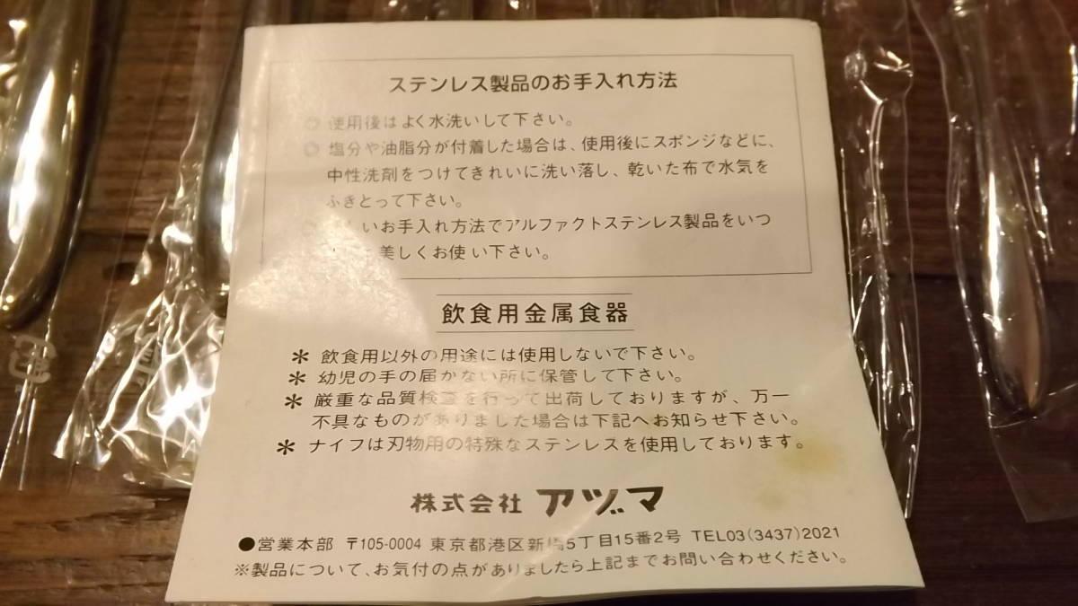 新品 未使用品 AZUMA アヅマ カトラリー 25本 セット ダブル エイティーン スプーン フォーク ナイフ アズマ 18-18 日本製_画像4