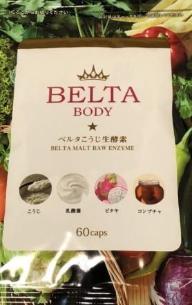 新品 ▼ BELTA BODY ベルタこうじ生酵素